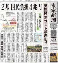 英原発高コスト浮き彫り 2基国民負担4兆円 /原発のない国へ1 東京新聞 - 瀬戸の風