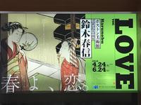 ボストン美術館所蔵 鈴木春信展 あべのハルカス - noriさんのひまつぶ誌