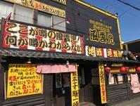 元気応援ダイニング 北の居酒屋 風雲児/札幌市 東区 - 貧乏なりに食べ歩く 第二幕