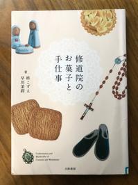 海辺の本棚『修道院のお菓子と手仕事』 - 海の古書店