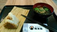 おむすび権米衛『チーズおかか』 - My favorite things