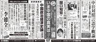 日本僑報社、毎日新聞に全五段広告を出稿、『「ことづくりの国」日本へ』など良書を紹介 - 段躍中日報