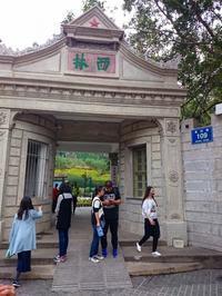 家族旅行2016年12月-中国上海、厦門ー第七日目-(IV)コロンス島/日光岩 - 海外出張-喜怒哀楽-