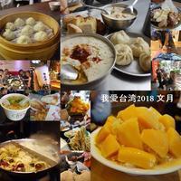 我愛台湾'18 夏の台北満喫旅~タイガーエアで台北へ!台北地下街の定番2店 - LIFE IS DELICIOUS!
