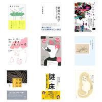 とらきつね一般書ランキング(6/9-7/17) - 寺子屋ブログ  by 唐人町寺子屋