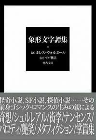 象形文字譚集 - TimeTurner