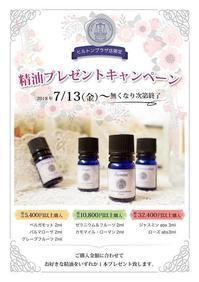 【精油プレゼント】キャンペーン実施中! - ライブラナチュテラピーの aroma な話