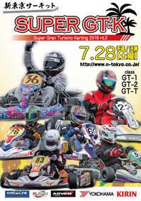 SUPER GT-K 第3戦、プログラム発表(2018.7.28) - 新東京フォトブログ