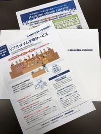 リアルタイム字幕サービス - 大隅典子の仙台通信