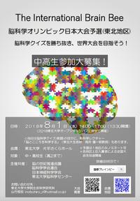 脳科学オリンピック東北地区大会(8/1):〆切まであと1週間を切りました! - 大隅典子の仙台通信
