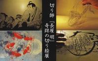 「切り師『長屋 明』奇蹟の切り絵展」 - 古稀からの日々
