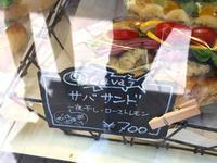 サバサンド 【鎌倉 mbs 46.7(make the bread shop 46.7)】 - ぶらり湘南