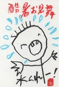 これこそ酷暑だ - 毎日手紙を描こう★貰うともっと嬉しい手紙
