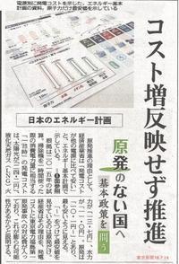 日本のエネルギー計画コスト増反映せず推進/原発のない国へ1東京新聞 - 瀬戸の風