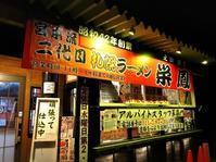 元気応援食堂 札幌ラーメンの栄鳳/札幌市 東区 - 貧乏なりに食べ歩く 第二幕