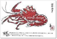 次男のバースデー祝の日帰り旅:おかげ横丁 伊勢海老のポストカード&風景印 - Mimpi Bunga の旅の思い出