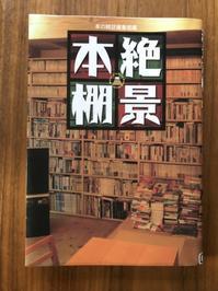 海辺の本棚『絶景本棚』 - 海の古書店