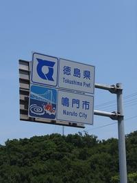 香川~徳島 - harmonyka blog