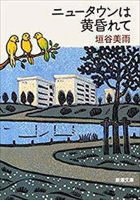 垣谷美雨作「ニュータウンは黄昏れて」を読みました。 - rodolfoの決戦=血栓な日々