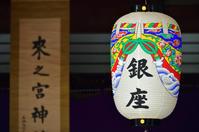 夏祭り熱海 (二) - 123!