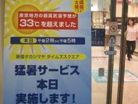 ♪2018夏★街模様(新宿~平井~表参道) - MY FAVORITE SPACE