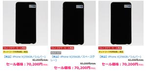 goo Simseller灼熱セールにiPhone X再入荷!256GBが70,200円~ - 白ロム転売法