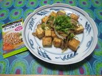 クセになる美味しさ(^^♪ 厚揚げのラープ風炒め - candy&sarry&・・・2