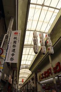 京都三条会商店街 -祇園祭・還幸祭(その1)- - MEMORY OF KYOTOLIFE