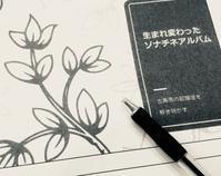 今井先生公開講座 - ピアニスト丸山美由紀のページ