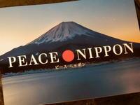 映画『PEACE・NIPPON』のご紹介(ピース・ニッポン) -  「幾一里のブログ」 京都から ・・・