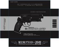 留ブラ2049スタント・モデル・プラチナム、専用箱 - 下呂温泉 留之助商店 店主のブログ