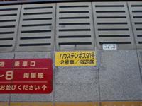 臨時特急ハウステンボス91号 - 783keicm25's Blog