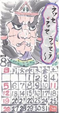 ほほえみ2018年8月 - ムッチャンの絵手紙日記