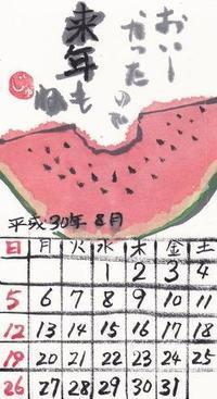 たんぽぽ2018年8月すいか - ムッチャンの絵手紙日記