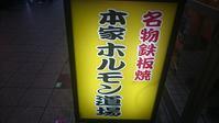 本家ホルモン道場@新世界 - スカパラ@神戸 美味しい関西 メチャエエで!!
