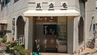 ハンバーグステーキ 萬盛庵@田辺 - スカパラ@神戸 美味しい関西 メチャエエで!!