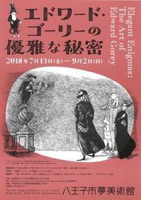 「エドワード・ゴーリーの優雅な秘密」展@八王子市夢美術館 - てのひら書びより
