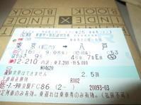 久しぶりの旅① - 明元楽