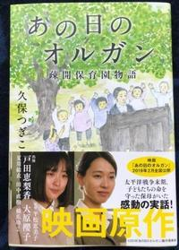 原作「あの日のオルガン」 - シネマとうほく鳥居明夫の旅と映画