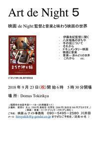 八女福島を題材にしたドキュメンタリー映画が上映されます - ブログ版 八女福島町並み通信
