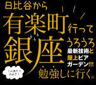日比谷から有楽町、銀座への旅 - お料理王国6  -Cooking Kingdom6-