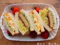 【ふたり弁】サンドイッチ2種。今朝の、ふたり飯。 - あの日、あの味。