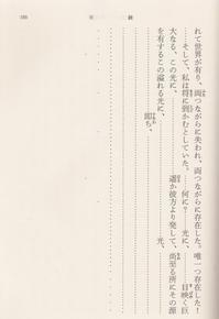 平野啓一郎さん「日蝕」落語が見えた! つづき - 憂き世忘れ