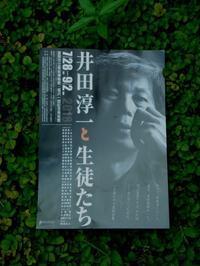 出張カフェ富岡市立美術博物館・福沢一郎記念美術館 - カタチ