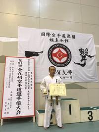 全九州大会の一般型の部に出場した当ジムの会員様が、準優勝🎵 - コンディショニングジム life