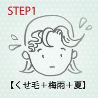 くせ毛+梅雨+夏 - 弘前アズヘア(美容室・美容院・ヘアサロン)