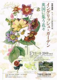 イングリッシュ・ガーデン英国に集う花々 - Art Museum Flyer Collection
