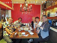"""大芸大・写真科卒の""""ゆかいな仲間達""""が集まりました。 - 太田 バンビの SCRAP BOOK"""