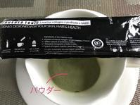 新発売『Crushed Tonic 』コラーゲン配合 - 幾星霜