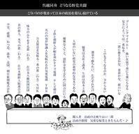 反・脱原発で野党共闘、焦っていることがバレバレだ東京カラス - 東京カラスの国会白昼夢